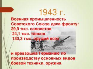 1943 г. Военная промышленность Советского Союза дала фронту: 29,9 тыс. самоле