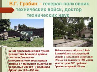 В.Г. Грабин - генерал-полковник технических войск, доктор технических наук 5
