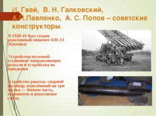 И. Гвай, В. Н. Галковский, А.П.Павленко, А. С. Попов – советские конструкторы