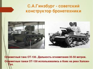 С.А.Гинзбург - советский конструктор бронетехники Огнеметный танк ОТ-130. Дал