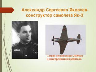 Александр Сергеевич Яковлев- конструктор самолета Як-3 Самый легкий (всего 26