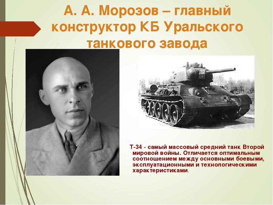 T-34 - самый массовый средний танк Второй мировой войны. Отличается оптималь...