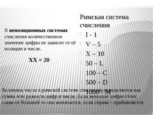 В непозиционных системах счисления количественное значение цифры не зависит