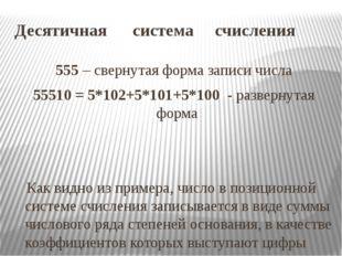 Десятичная система счисления 555 – свернутая форма записи числа 55510 = 5*102
