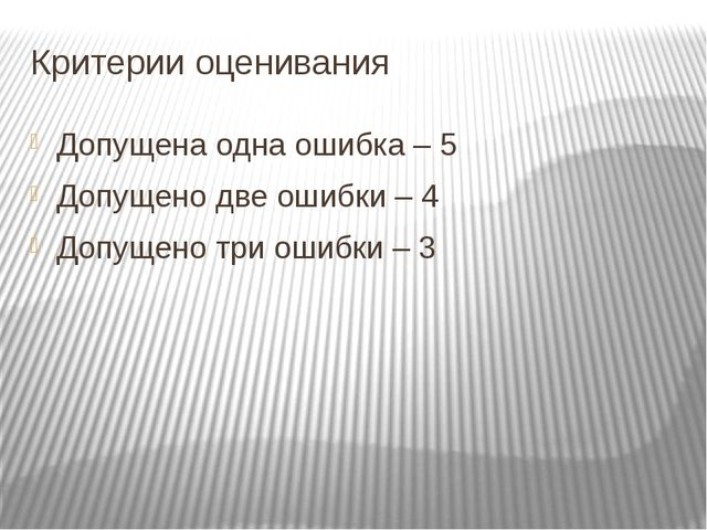 Критерии оценивания Допущена одна ошибка – 5 Допущено две ошибки – 4 Допущено...