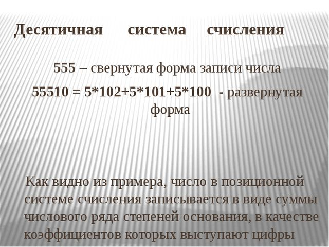 Десятичная система счисления 555 – свернутая форма записи числа 55510 = 5*102...