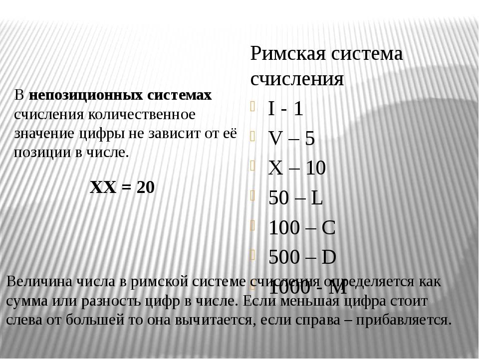 В непозиционных системах счисления количественное значение цифры не зависит...