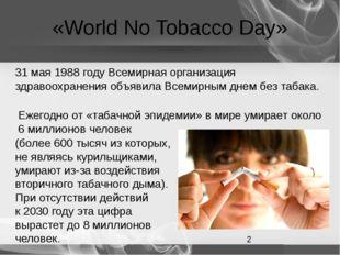 «World No Tobacco Day» 31 мая 1988 году Всемирная организация здравоохранения