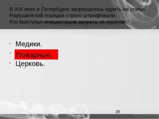 В XIX веке в Петербурге запрещалось курить на улице. Нарушителей порядка стро