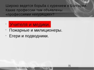 Широко ведется борьба с курением в Болгарии. Какие профессии там объявлены «п
