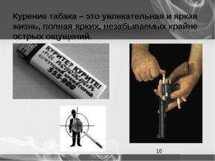 Курение табака – это увлекательная и яркая жизнь, полная ярких, незабываемых