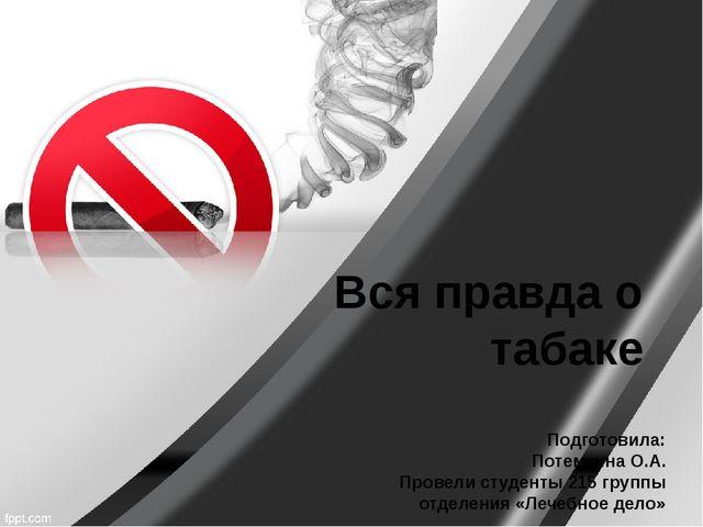 Вся правда о табаке Подготовила: Потемкина О.А. Провели студенты 215 группы о...