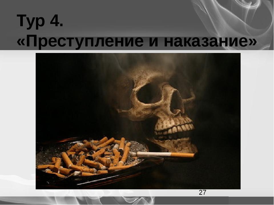 Тур 4. «Преступление и наказание»