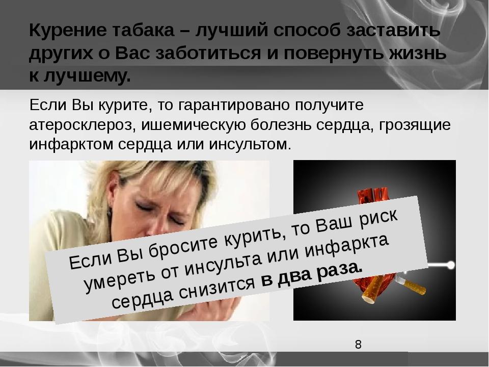 Курение табака – лучший способ заставить других о Вас заботиться и повернуть...