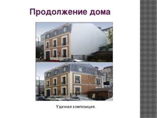 Продолжение дома Удачная композиция.