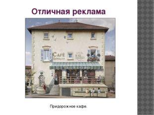 Отличная реклама Придорожное кафе.