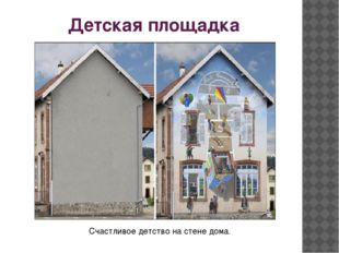 Детская площадка Счастливое детство на стене дома.