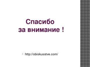 Спасибо за внимание ! http://obiskusstve.com/