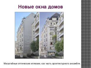 Новые окна домов Масштабные оптические иллюзии, как часть архитектурного анса