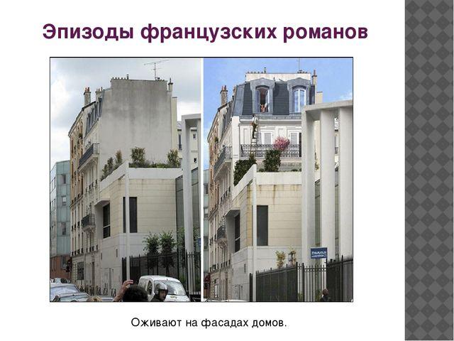 Эпизоды французских романов Оживают на фасадах домов.