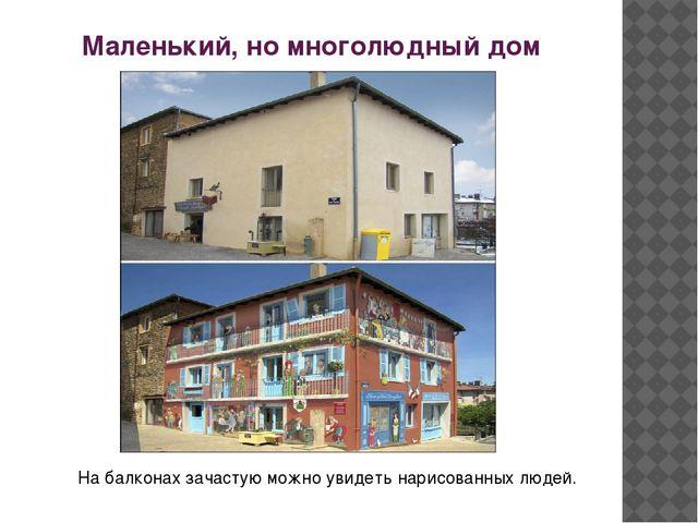 Маленький, но многолюдный дом На балконах зачастую можно увидеть нарисованных...