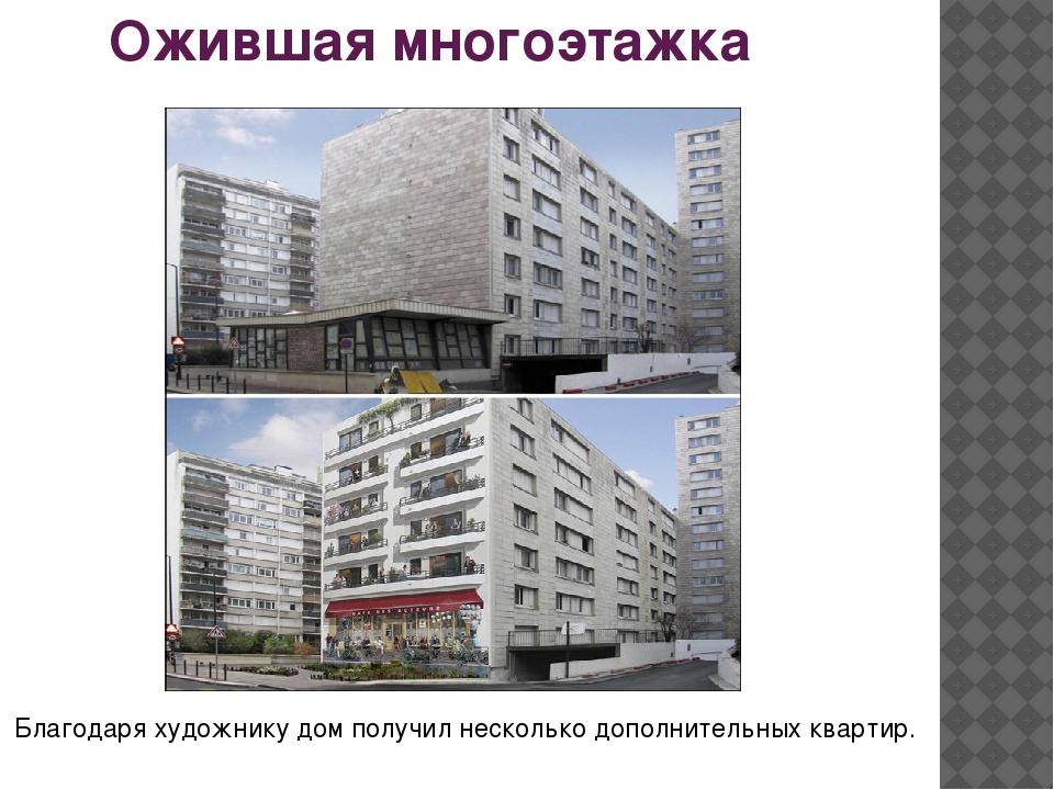 Ожившая многоэтажка  Благодаря художнику дом получил несколько дополнительны...