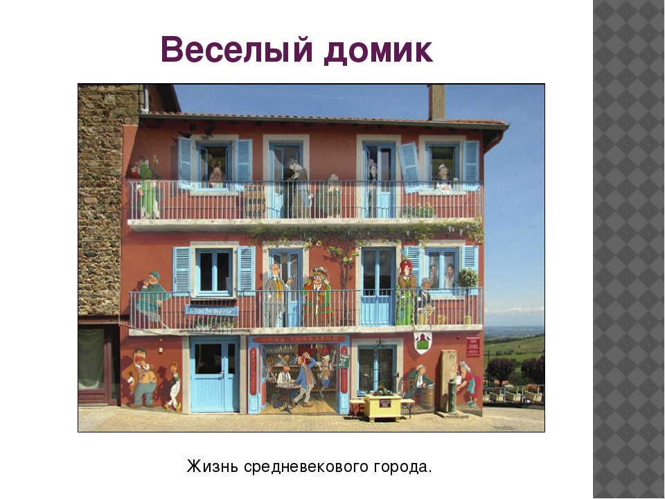 Веселый домик Жизнь средневекового города.