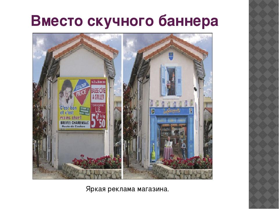 Вместо скучного баннера Яркая реклама магазина.