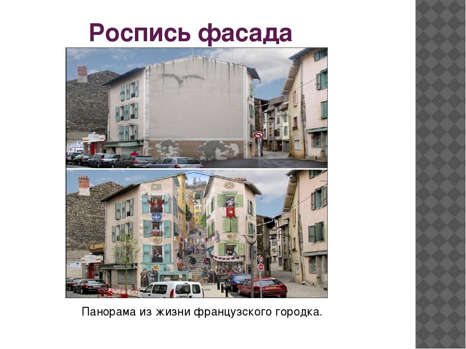 Роспись фасада Панорама из жизни французского городка.