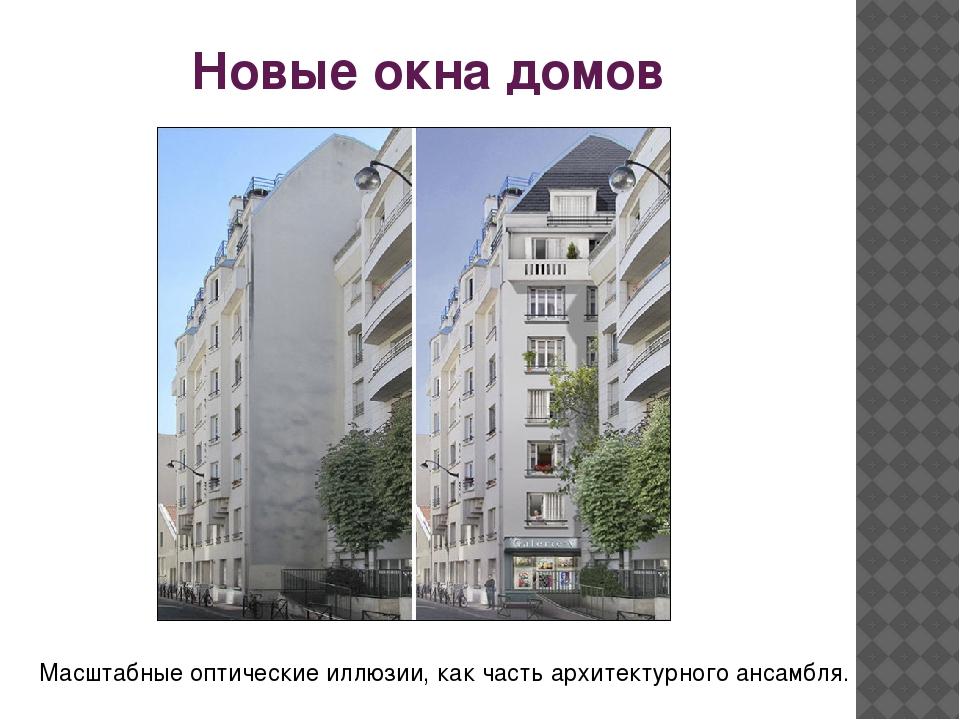 Новые окна домов Масштабные оптические иллюзии, как часть архитектурного анса...