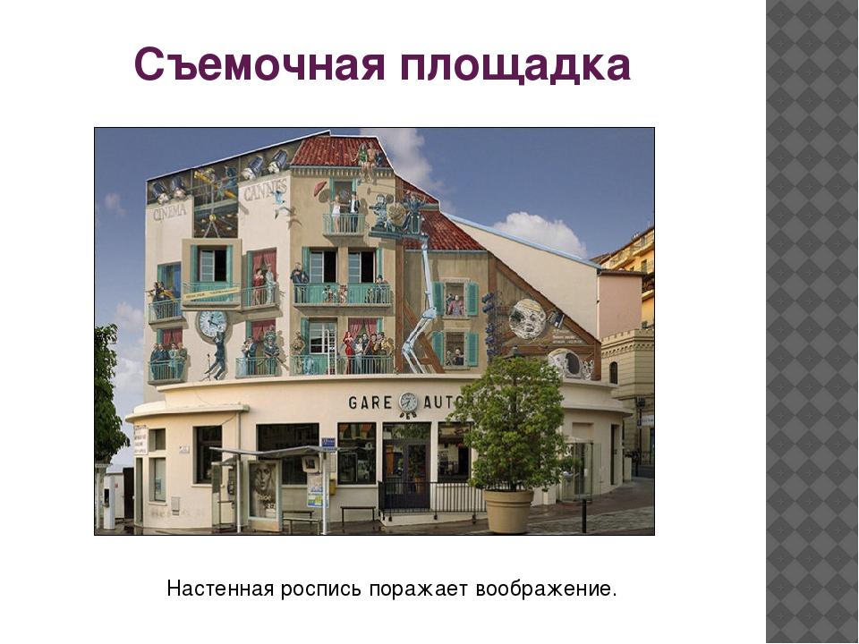Съемочная площадка Настенная роспись поражает воображение.