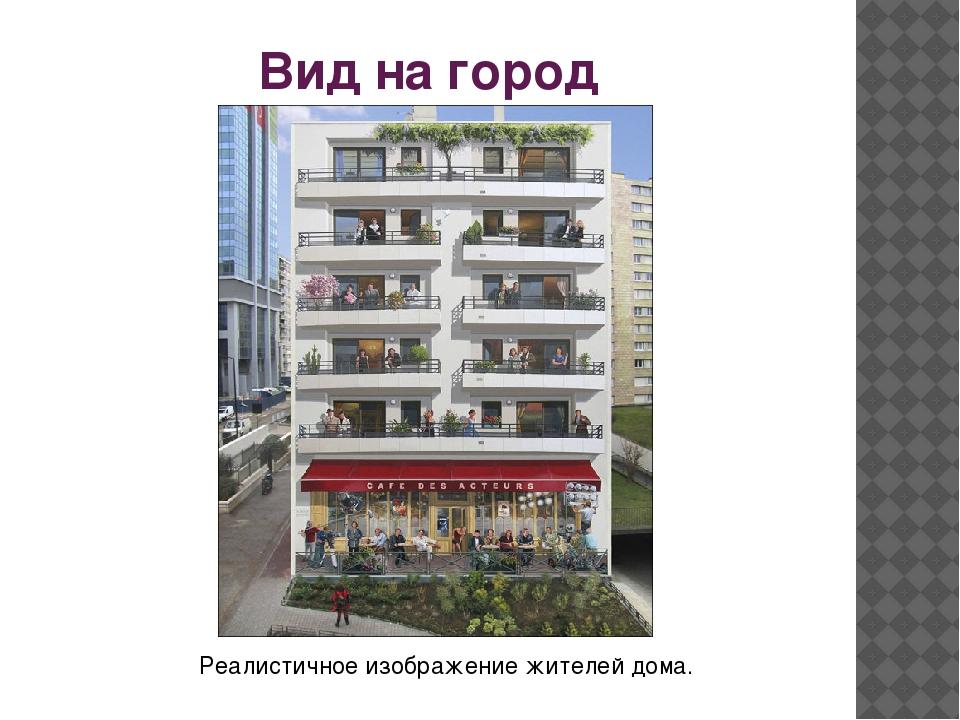 Вид на город Реалистичное изображение жителей дома.