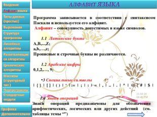 Программа записывается в соответствии с синтаксисом Паскаля и используется ег