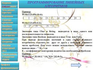 * Пример: Write(123.456:10:4); Write(123.456:6:2); Значения типа Char и Strin