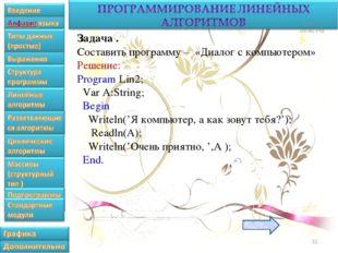 * Задача . Составить программу – «Диалог с компьютером» Решение: Program Lin2