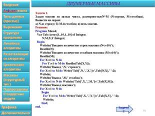 * Задача 1. Задан массив из целых чисел, размерностьюN*M (N-строки, M-столбцы