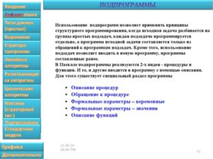 * Использование подпрограмм позволяет применять принципы структурного програм