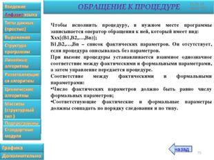 * Чтобы исполнить процедуру, в нужном месте программы записывается оператор о