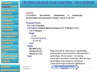 * Задача: Составить программу обращения к процедуре вычисления натуральной ст