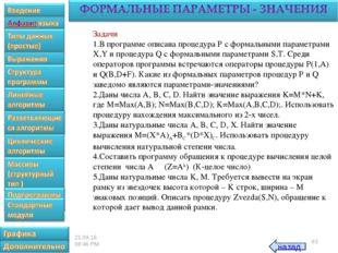 * Задачи В программе описана процедура Р с формальными параметрами X,Y и проц
