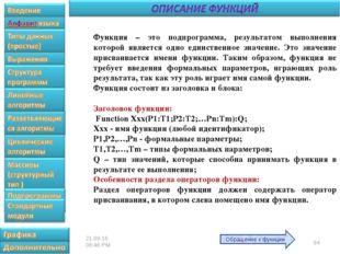 * Функция – это подпрограмма, результатом выполнения которой является одно ед