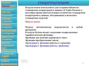 * * Модули можно использовать для создания библиотек стандартных подпрограмм