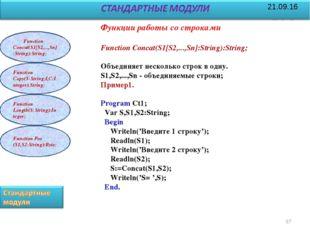 * * Функции работы со строками Function Сoncat(S1[S2,...,Sn]:String):String;