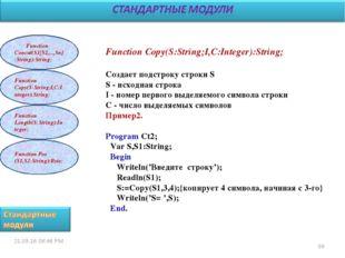 * Function Сopy(S:String;I,C:Integer):String; Создает подстроку строки S S -