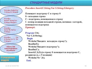 * * Procedure Insert(C:String;Var S:String;I:Integer); Помещает подстроку C в