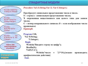 * * Procedure Val (S:String;Var X; Var C:Integer); Преобразует символьное пре