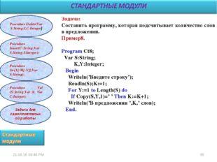 * * Задача: Составить программу, которая подсчитывает количество слов в предл