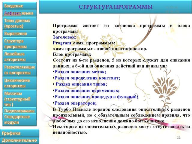 * Программа состоит из заголовка программы и блока программы Заголовок: Progr...
