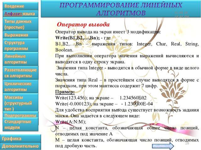 * Оператор вывода Оператор вывода на экран имеет 3 модификации: Write(B1,B2,…...
