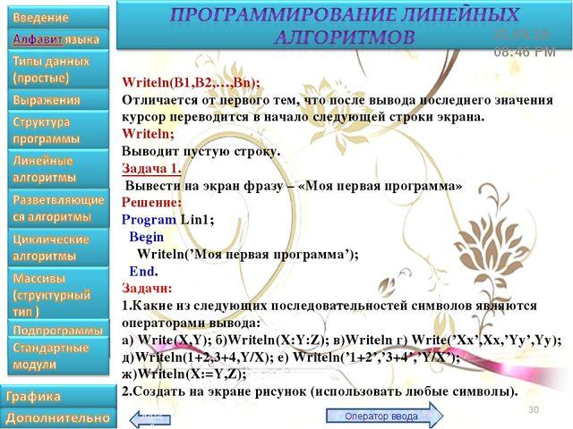 * Writeln(B1,B2,…,Bn); Отличается от первого тем, что после вывода последнего...